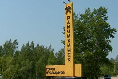 Жилые дома Минобороны в Райчихинске передадут в собственность города
