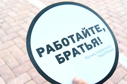 Полицейские Приамурья присоединились к всероссийской акции «Работайте, братья!»