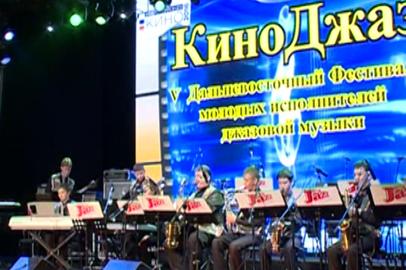 V Дальневосточный фестиваль джазовой музыки приурочили к году российского кино