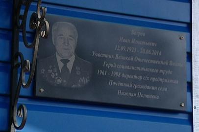 Памятную доску ветерану И.Багрову открыли в Константиновском районе