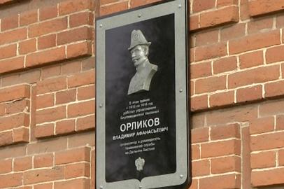 На первом здании Благовещенской таможни установили мемориальную табличку