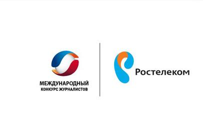«Ростелеком» приглашает амурских журналистов  принять участие в международном конкурсе