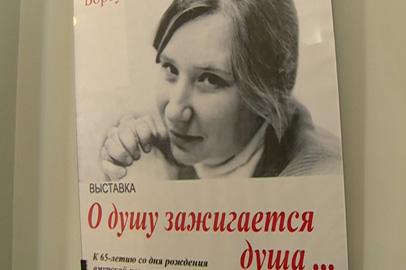 В Благовещенске открылась выставка памяти поэтессы Светланы Борзуновой