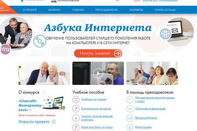 Программа «Азбука интернета» дополнена разделом «Поиск работы в интернете»
