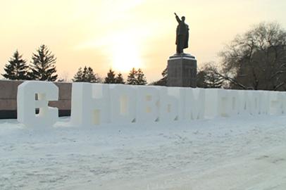 Четыре фигуры в снежном городке выполнят по эскизам благовещенцев