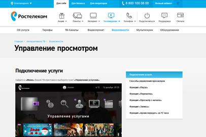Амурчане смогут протестировать сервис «Управление просмотром» «Интерактивного ТВ»