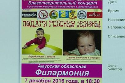 Благовещенцев приглашают на благотворительный концерт в поддержку больных детей