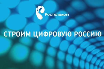 «Ростелеком» в Приамурье подключил к оптическим сетям более 13 тысяч домохозяйств