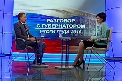 РАЗГОВОР С ГУБЕРНАТОРОМ. Александр Козлов подвел итоги 2016 года