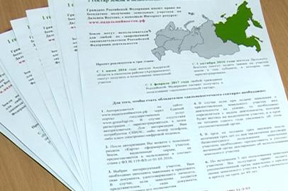 В Белогорском районе впервые предоставят бесплатные гектары