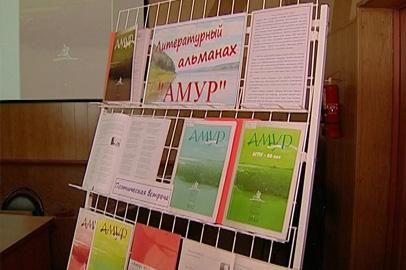 В областной библиотеке презентуют очередной выпуск альманаха «Амур»
