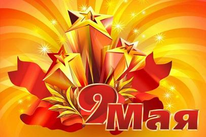 Программа празднования 9 Мая в Благовещенске