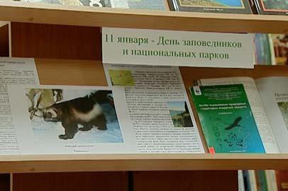 В областной библиотеке открылась выставка  к Дню заповедников