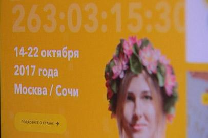 Юные амурчане могут поехать на Всемирный фестиваль молодёжи и студентов в Сочи
