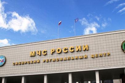 Амурское управление МЧС России войдет в подчинение Сибирского регионального центра
