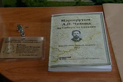 На средства гранта в Благовещенске издадут книгу о Чехове