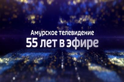 55 лет вместе со зрителями: телевидение ГТРК «Амур» отмечает юбилей