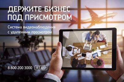 «Ростелеком» предлагает амурским предприятиям услугу удаленного видеонаблюдения
