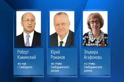 Городом Свободный вместо Роберта Каминского будет руководить Юрий Романов