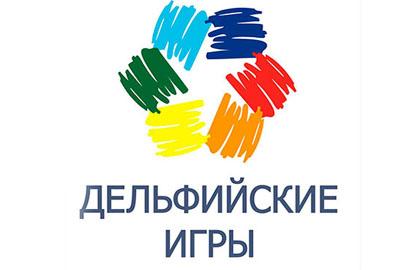 Одарённые амурские  школьники принимают участие в XVI Дельфийских играх