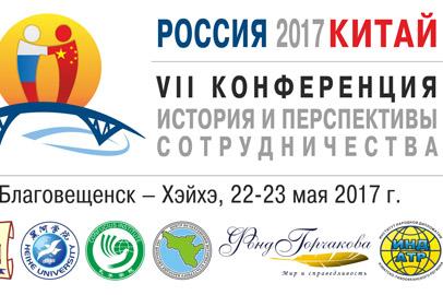 Вопросы взаимодействия России и Китая рассмотрят на конференции в БГПУ