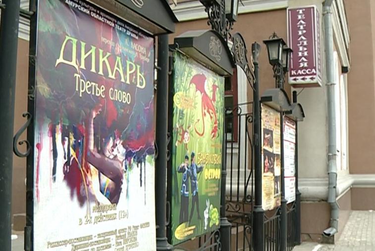 Амурский драмтеатр закроет сезон двумя премьерами
