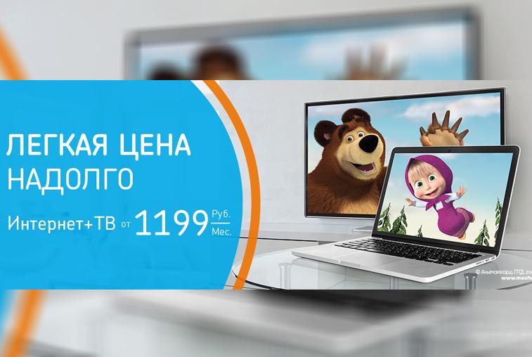 Легкую цену на интернет и телевидение предлагает «Ростелеком» в Приамурье