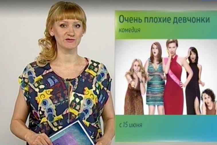 КИНОпробы 55, «Очень плохие девчонки», Ярмарка культуры: анонс культурных событий