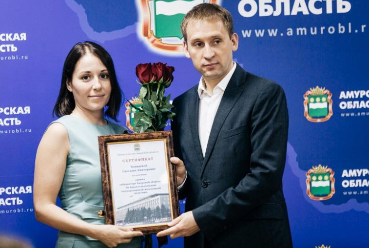 Премию губернатора за вклад в реализацию молодежной политики получили 10 амурчан