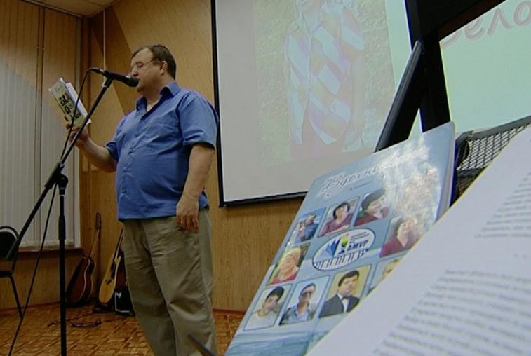 В Благовещенске презентовали поэтический альманах «Вдохновение»