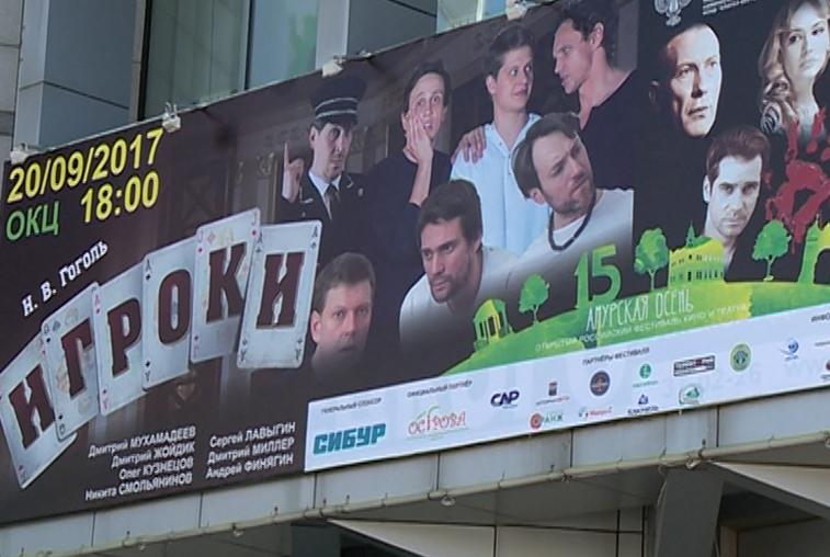 Анонс «Амурской осени»: Кинофильм «Невод» и антреприза «Игроки»