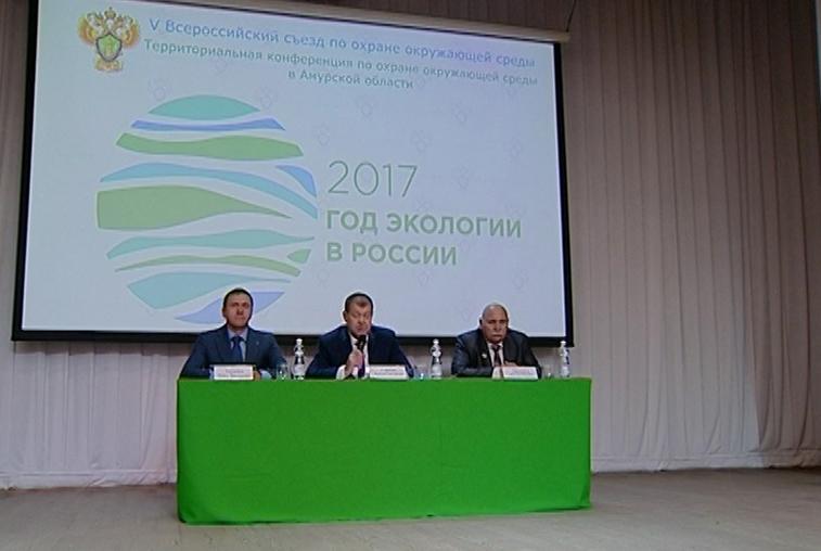 В Приамурье избрали делегатов на Всероссийский съезд по охране окружающей среды