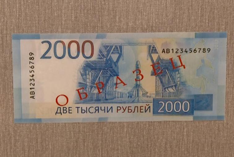 Благовещенцам представили новые банкноты