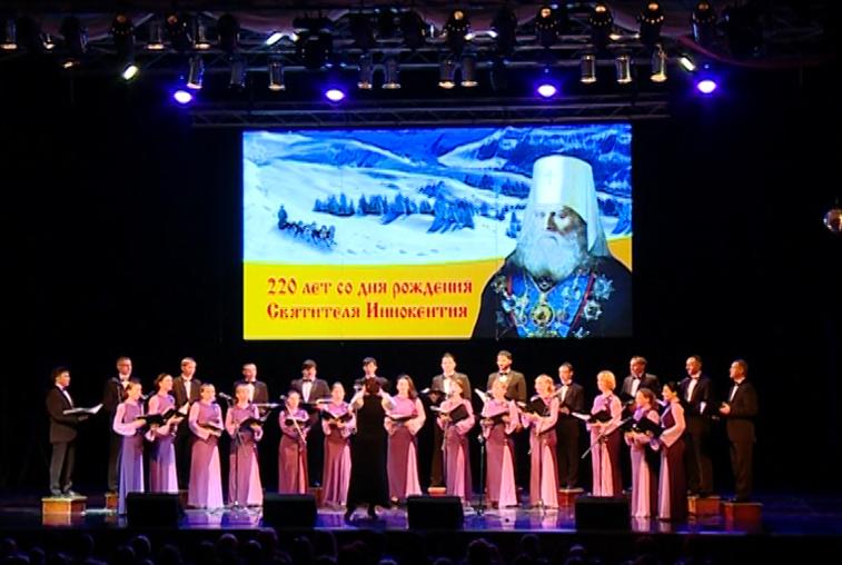 В Благовещенске прошел концерт, посвященный 220-летию со дня рождения Святителя Иннокентия