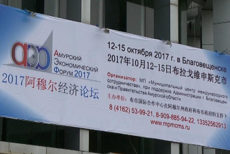 В Благовещенске состоялся первый Амурский экономический форум