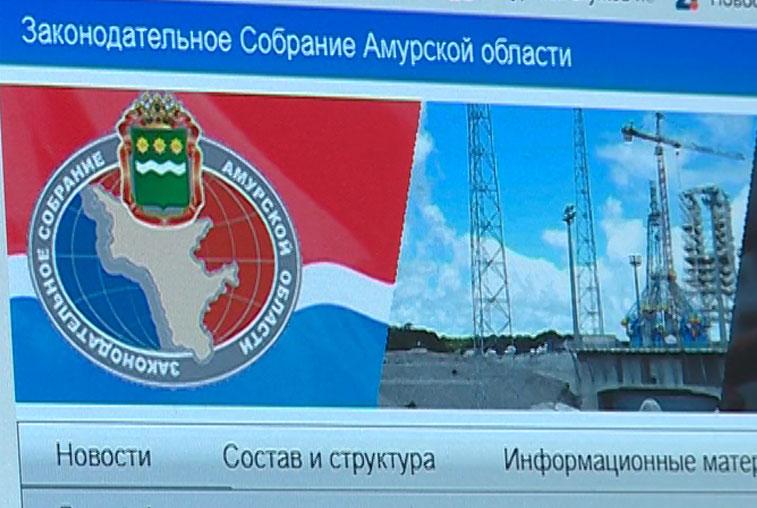 Амурчан приглашают ознакомиться с проектом областного бюджета