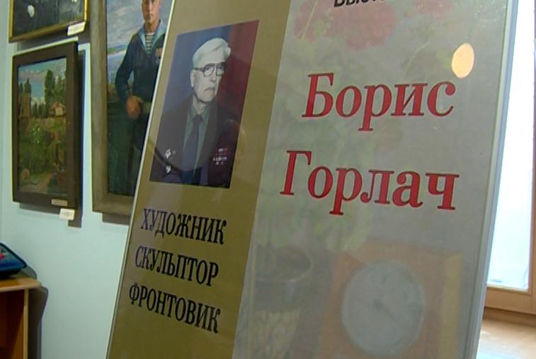 В Благовещенске открылась выставка к столетию со дня рождения Бориса Горлача