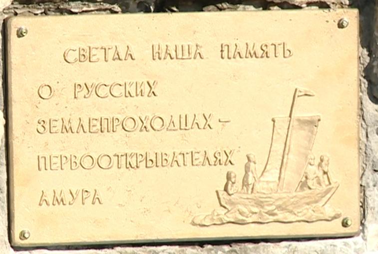 На памятник землепроходцам-первооткрывателям вернули похищенную 15 лет назад табличку