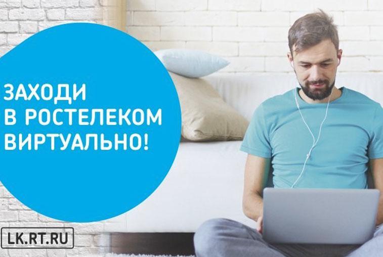 Амурские клиенты «Ростелекома» выбирают дистанционную оплату услуг связи