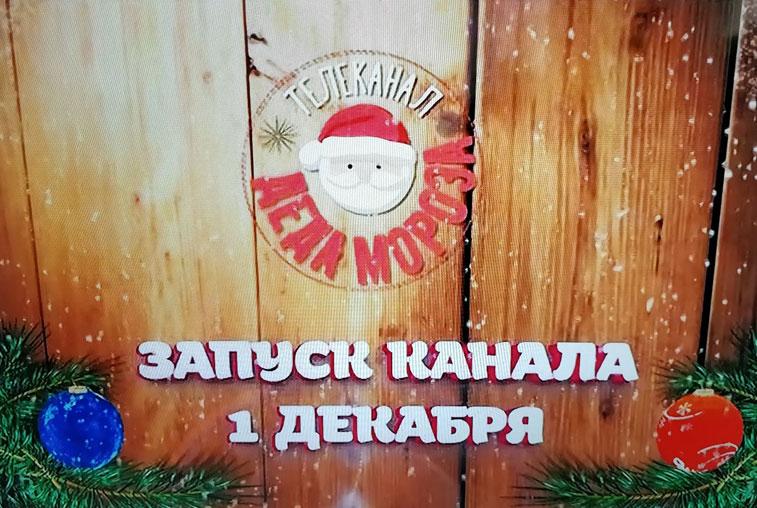 Телеканал Деда Мороза и «Ростелеком» создают новогоднее настроение