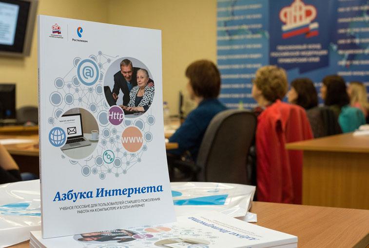 «Ростелеком» рассказал амурским пенсионерам о работе в интернете