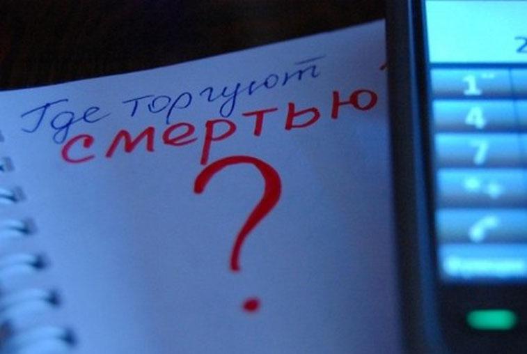 Амурская область присоединилась к акции «Сообщи, где торгуют смертью»