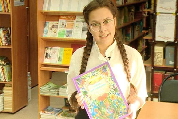 Школьница из Зеи получила звание книжного эксперта 21-го века
