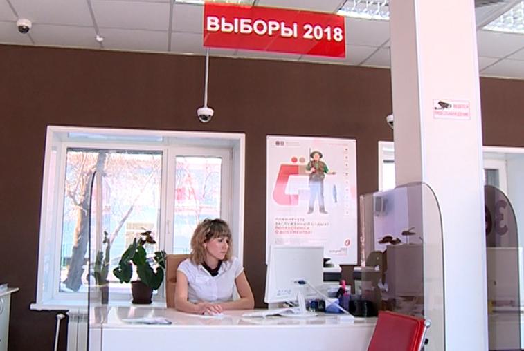 В Приамурье начали принимать заявления о голосовании по месту нахождения
