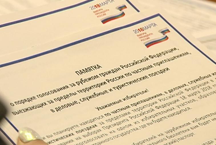 Амурчане смогут проголосовать на выборах Президента страны за границей