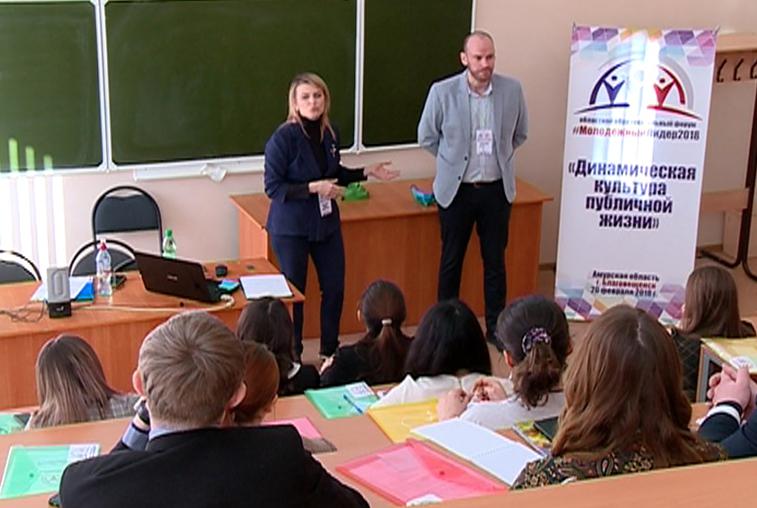 Молодые амурские активисты обсудили на форуме вопросы социального проектирования