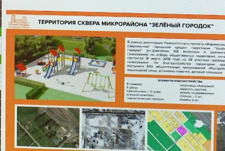 В Приамурье стартовало обсуждение дизайн-проектов благоустройства общественных территорий