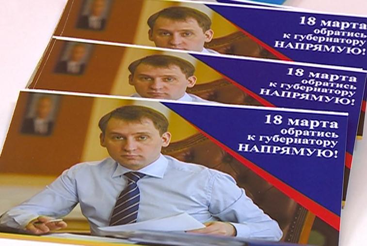 В Приамурье выпустили бланки для обращений к губернатору