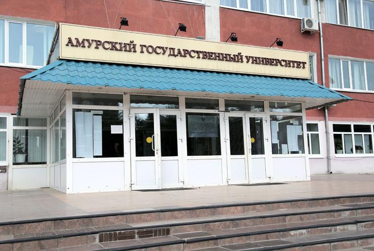 Двое сотрудников АмГУ вошли в число экспертов грантовых проектов Росмолодежи