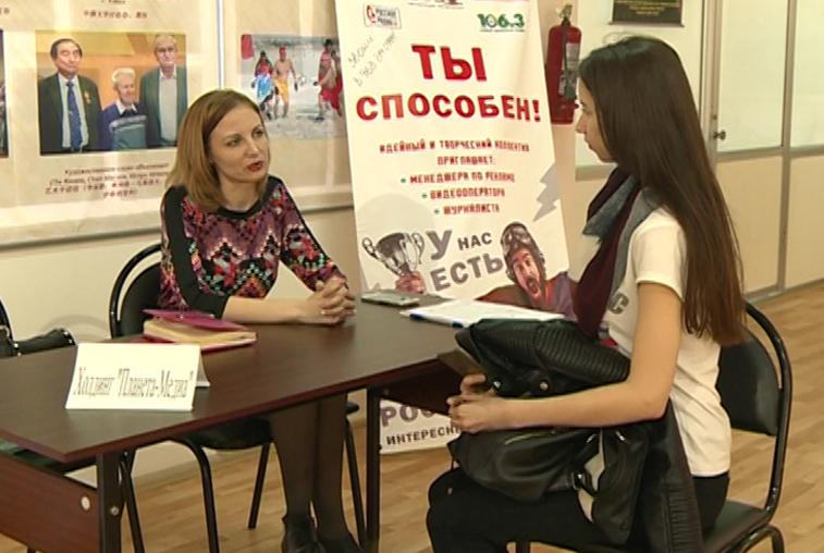 Ярмарку вакансий для молодёжи организовали в Благовещенске
